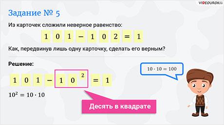 Числовые головоломки