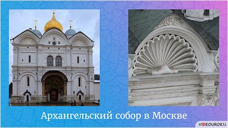 Московская архитектурная школа