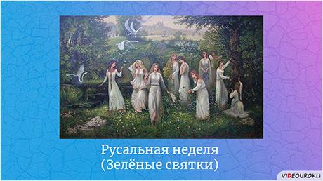Славянские земледельческие обряды и фольклор