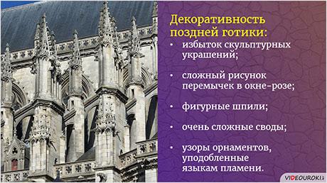 Основные этапы развития и региональные особенности готического стиля