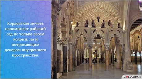 Образ рая в средневековой исламской архитектуре