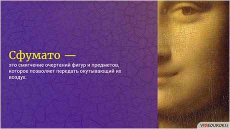 Живопись и скульптура Высокого Возрождения