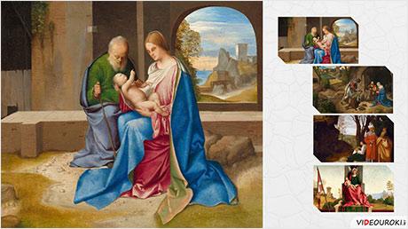 Эстетика позднего Возрождения
