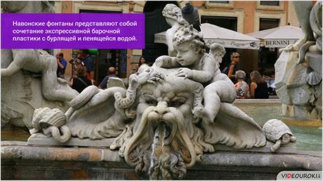 Эстетика и архитектура барокко