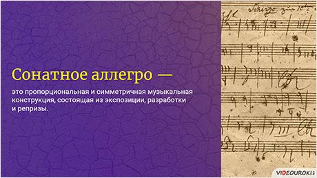 Музыка Просвещения