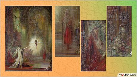 Символизм в живописи. Постимпрессионизм