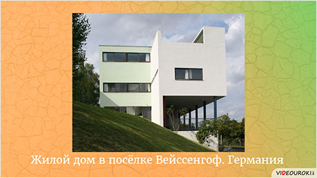 Архитектура модернизма