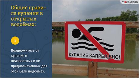 Правила поведения на водоёмах. Выбор и оценка места для купания