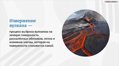 Геофизические чрезвычайные ситуации: извержения вулканов