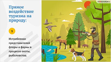 Туризм и экология окружающей среды