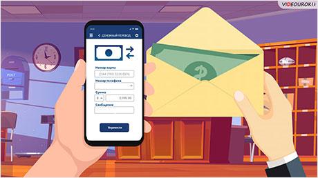 Как передать деньги в другую страну