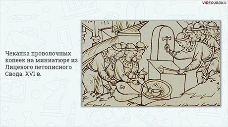 Какие деньги были раньше в России