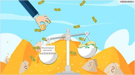 Как уменьшить стоимость кредита