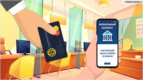 Формы дистанционного банковского обслуживания