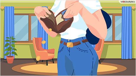 Домашняя бухгалтерия. Доходы и расходы