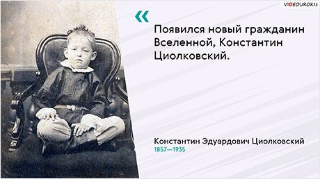 Константин Эдуардович Циолковский: мечты о полётах