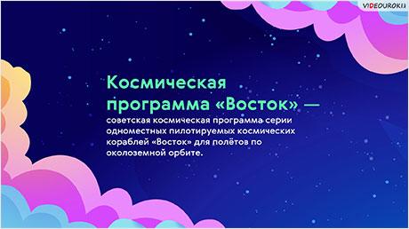 Космическая программа «Восток»