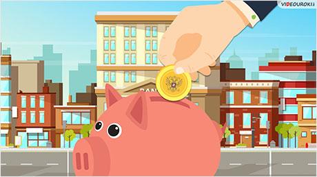 Банки и зачем они нужны. Банковский депозит и кредитование