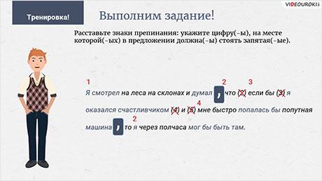 Пунктуация в предложениях с разными видами связи