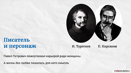Роман «Отцы и дети». Дворянство в изображении Тургенева