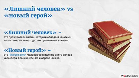 Роман «Отцы и дети». Слабость и сила Базарова