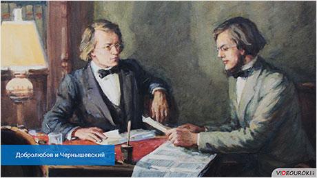 Н. Г. Чернышевский. Жизнь и творчество