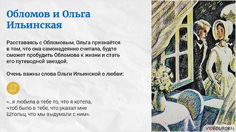 И. А. Гончаров «Обломов». Андрей Штольц как антипод Обломова. Обломов и Ольга Ильинская
