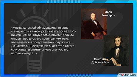 И. А. Гончаров «Обломов». Историко-философский смысл романа