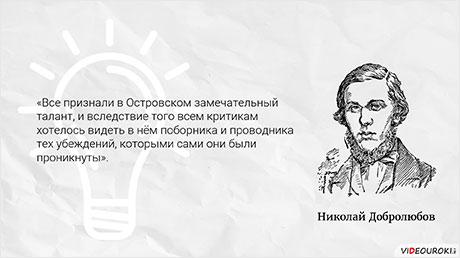«Гроза». Трагедия Катерины Кабановой. Критики о пьесе