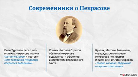 Основные мотивы лирики Н. А. Некрасова. Новаторский характер его поэзии