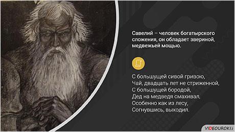 Образы «народных заступников» в поэме «Кому на Руси жить хорошо»