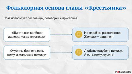 Образ Матрены Тимофеевны. Нравственный идеал счастья в поэме «Кому на Руси жить хорошо»