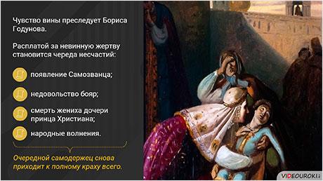 Трилогия А. К. Толстого «Смерть Иоанна Грозного», «Царь Фёдор Иоаннович» и «Царь Борис»