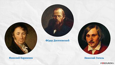 Тема «маленького человека» в творчестве Достоевского. «Униженные и оскорблённые». «Бедные люди»