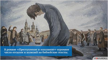 Роман «Преступление и наказание». История создания и идейно-художественное своеобразие романа