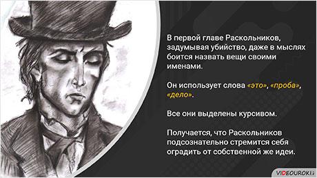 Роман «Преступление и наказание». Мастерство Достоевского-художника