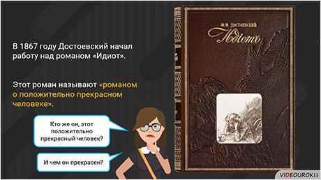 Жанровое своеобразие романов Достоевского. «Братья Карамазовы»