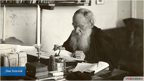 Художественный мир Л. Н. Толстого. Личность и судьба Л. Н. Толстого. Религиозные и нравственные искания
