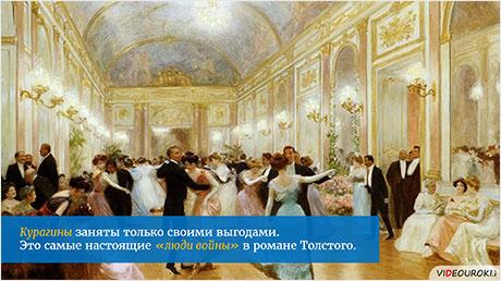 Изображение дворянского общества в романе-эпопее «Война и мир»