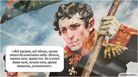 «Дорога чести» Андрея Болконского в романе Л. Н. Толстого «Война и мир»