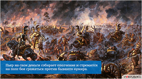 Путь исканий Пьера Безухова в романе Л. Н. Толстого «Война и мир»