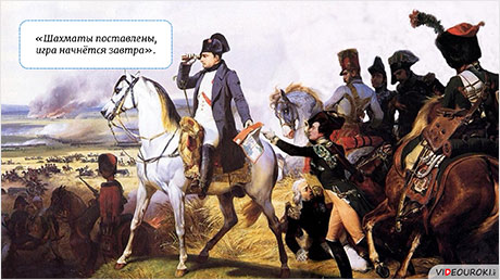 Кутузов и Наполеон в романе «Война и мир»