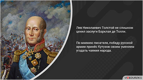 «Гроза двенадцатого года» (по роману Л. Н. Толстого «Война и мир»)