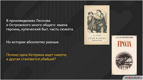 «Леди Макбет Мценского уезда». Образы. Идейно-художественное своеобразие