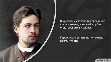 Личность и судьба А. П. Чехова. Основные черты чеховского творчества, своеобразие мастерства писателя