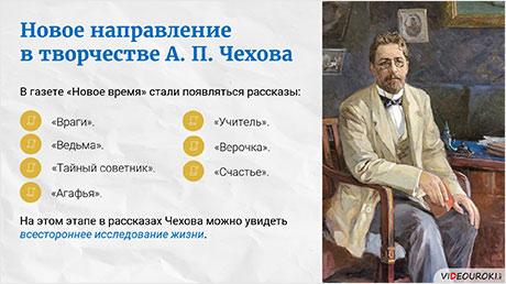 Рассказы А. П. Чехова. «Никто не знает настоящей правды»