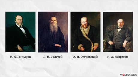 Своеобразие становления реализма в русской литературе