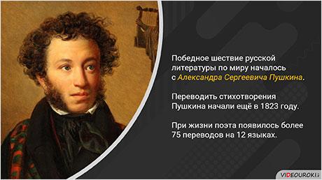 Русская литература XIX века: влияние на мировую литературу