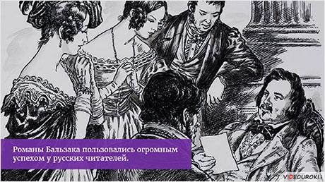 Оноре де Бальзак. «Евгения Гранде»
