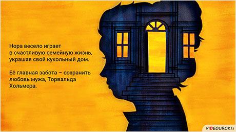 Г. Ибсен. «Кукольный дом»
